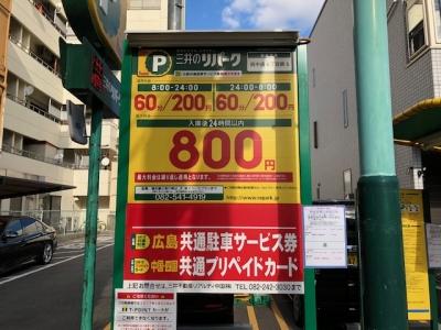 呉中通4−5 料金変更.jpg
