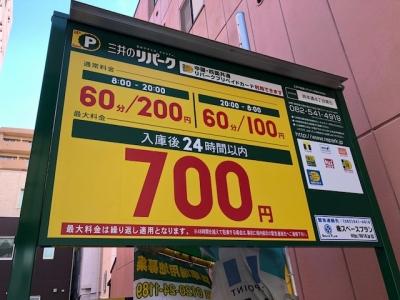 呉本通4−5 料金変更.jpg