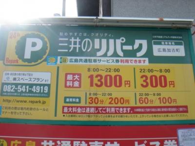 加古町 料金変更.JPG
