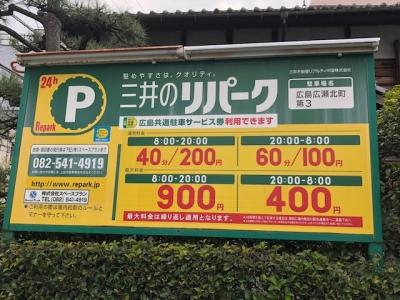 料金変更広瀬北町3.jpg