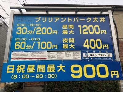 ブリリアントパーク大井料金変更.JPG