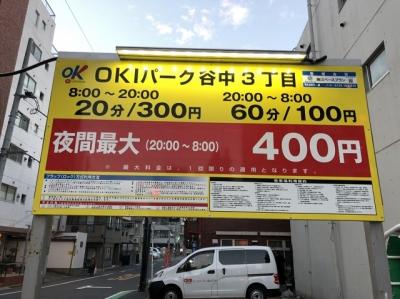 料金変更OKIパーク谷中.JPG