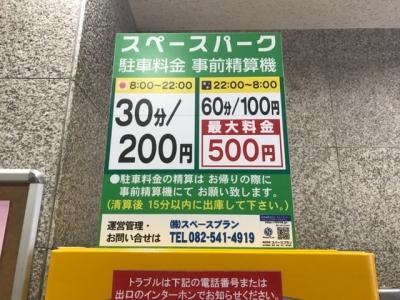 スペースパーク料金変更.JPG
