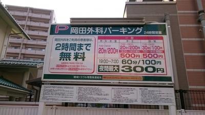岡田外科パーキング(4台)_1.JPG