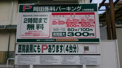 岡田外科パーキング(6台)_1.JPG