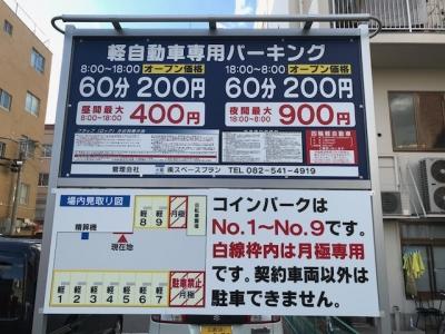 軽自動車専用パーキング_1.jpg