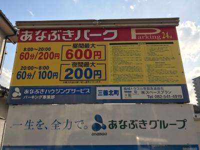 あなぶきパーク三篠北町 1.jpg