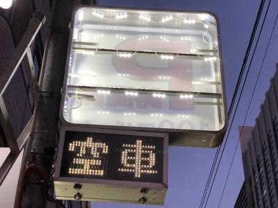 満空看板LED交換2後.jpg