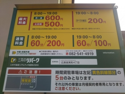 RP広島皆実町4丁目OPEN_1.JPG