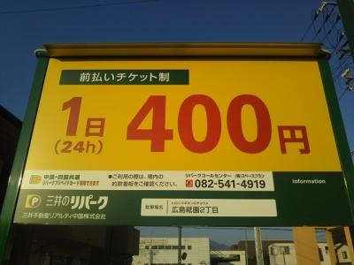 RP広島祇園2丁目OPEN_1.JPG