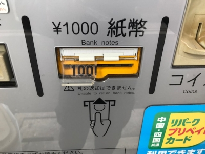 紙幣投入口カバー交換1.jpg