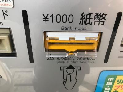 紙幣投入口カバー交換2.jpg