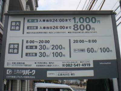 料金後4.JPG