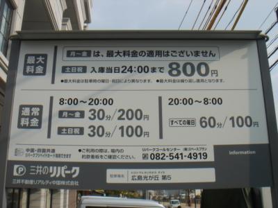 料金前4.JPG