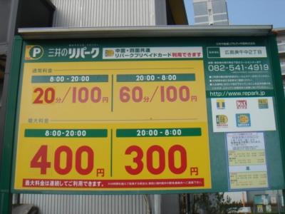 料金変更後2.JPG