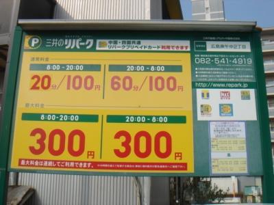 料金変更前2.JPG