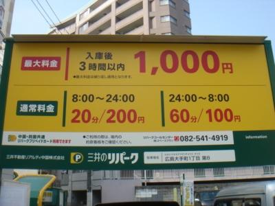 料金変更後6.JPG