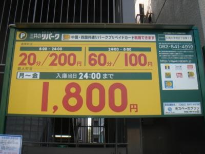 料金変更後7.JPG