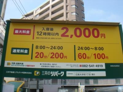 料金変更前6.JPG