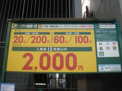 料金変更前7.JPG