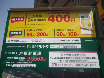 RP海田南昭和町_1.JPG