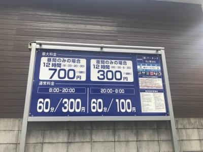 料金変更後?.JPG