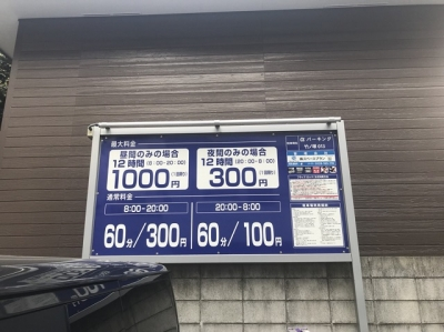 料金変更前?.JPG