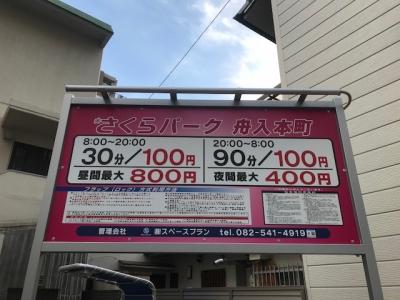 さくら舟入本町1.jpg