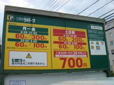 料金変更3.JPG