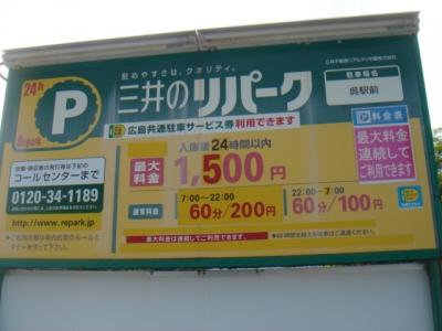 料金変更7.JPG