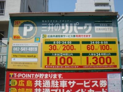 料金変更(光町2丁目).JPG
