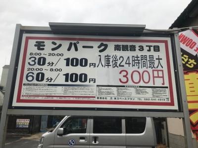 料金変更モンパーク南観音3丁目.jpg