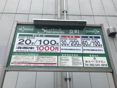 料金変更シロモト立町.jpg