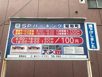 料金変更SPパーキング昭和町.jpg