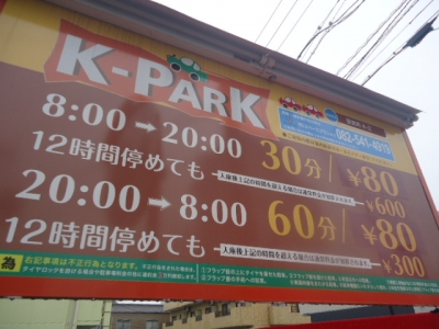 料金変更Kパーク皆実4-2.JPG
