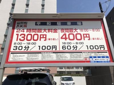 平和駐車場_1.JPG