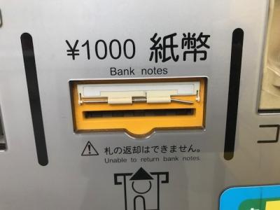 紙幣投入口カバー取付1前.jpg
