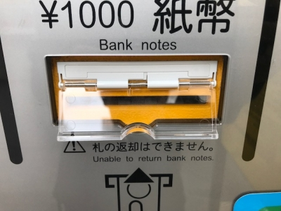 紙幣投入口カバー取付1後.jpg