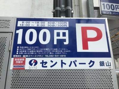 セントパーク銀山_1.jpg