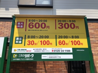 五日市1丁目 (1).JPG