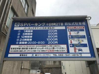 SPパーキング十日市2丁目 1.JPG