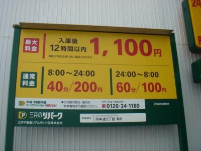 呉中通り3丁目第8.JPG