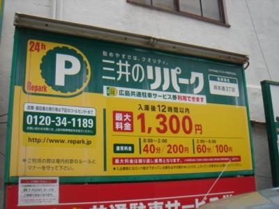 呉本通3丁目.JPG
