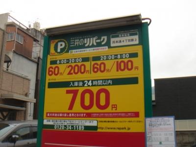 呉本通4丁目第2.JPG