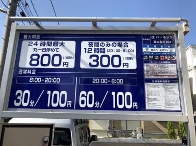 αパーキング東大和田024 (1).JPG