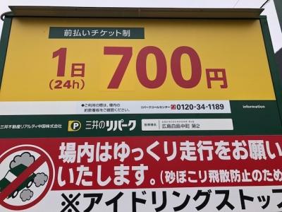 RP白島中町第2場内路盤補修工事後、さいOP (4) (3).jpg