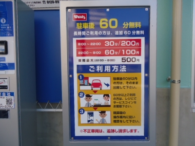JPMウォンツ 舟入町店駐車場(4).JPG