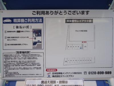 JPMウォンツ 舟入町店駐車場(3).JPG