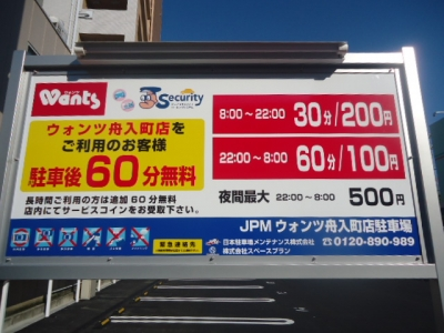 JPMウォンツ 舟入町店駐車場(1).JPG