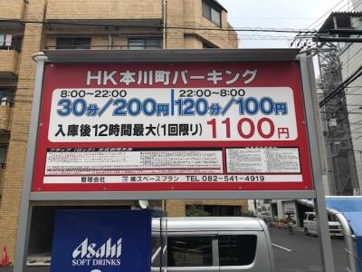 HK本川町料金変更.jpg